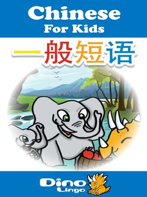 cover image of Chinese for kids - Phrases storybook