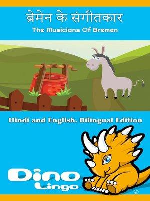 cover image of ब्रेमेन के संगीतकार / The Musicians Of Bremen