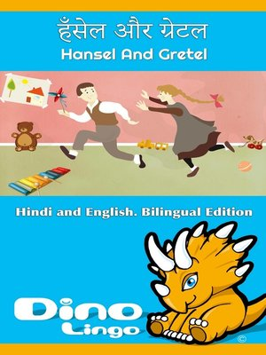 cover image of हँसेल और ग्रेटल / Hansel And Gretel
