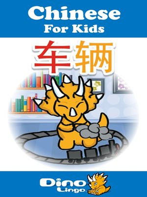 cover image of Chinese for kids - Vehicles storybook