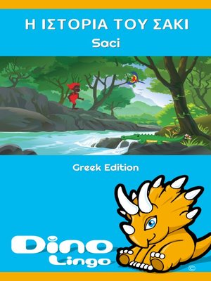 cover image of Η ΙΣΤΟΡΙΑ ΤΟΥ ΣΑΚΙ / The Story of Saci