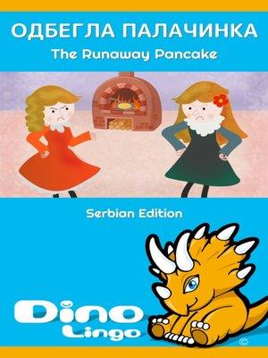 cover image of Одбегла палачинка / The Runaway Pancake