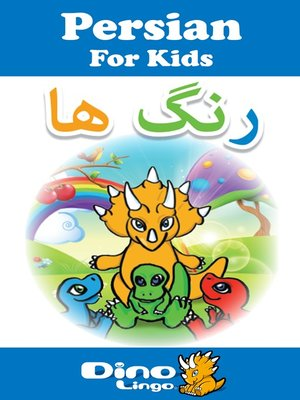 cover image of Persian for kids - Colors storybook