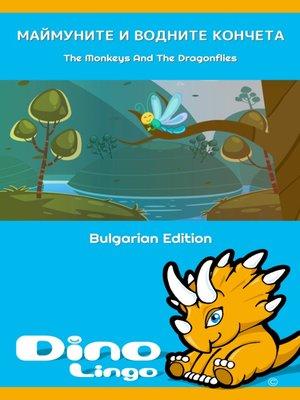 cover image of Маймуните и водните кончета / The Monkeys And The Dragonflies
