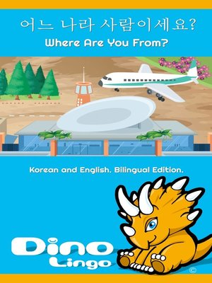 cover image of 어느 나라 사람이세요? / Where Are You From?