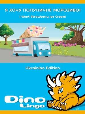 cover image of Я хочу полуничне морозиво! / I Want Strawberry Ice Cream!