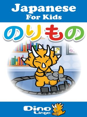 cover image of Japanese for kids - Vehicles storybook
