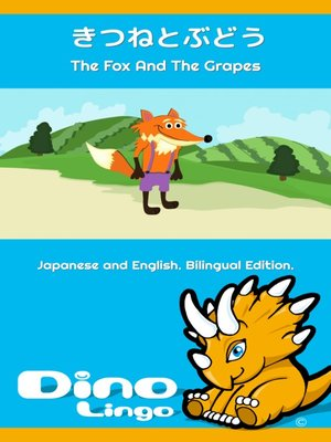 cover image of きつねとぶどう / The Fox And The Grapes