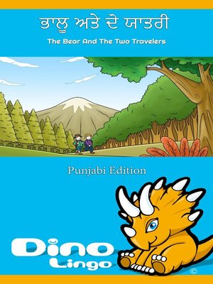 cover image of ਭਾਲੂ ਅਤੇ ਦੋ ਯਾਤਰੀ / The Bear And The Two Travelers