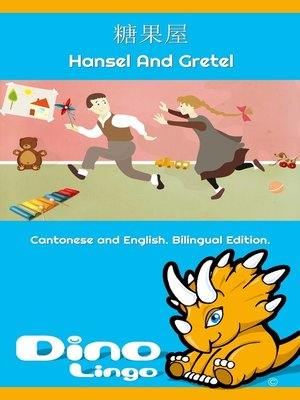 cover image of 糖果屋 / Hansel And Gretel
