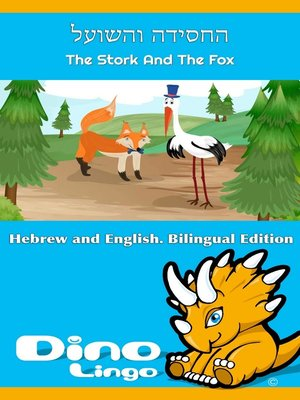 cover image of החסידה והשועל / The Stork And The Fox