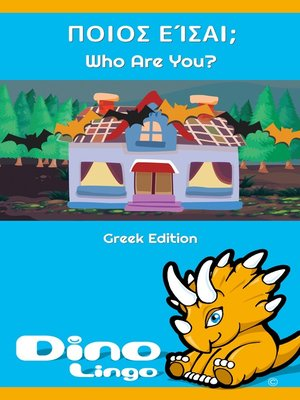 cover image of ΠΟΙΟΣ ΕΊΣΑΙ; / Who Are You?