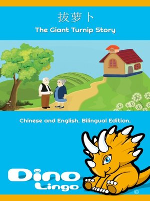 cover image of 拔萝卜 / The Giant Turnip Story