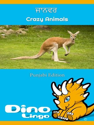 cover image of ਜਾਨਵਰ / Crazy animals