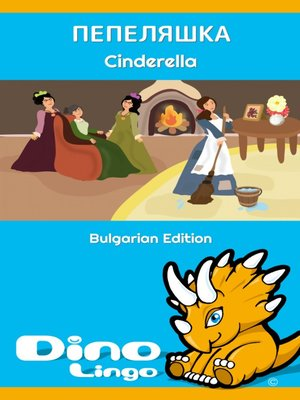 cover image of Пепеляшка / Cinderella