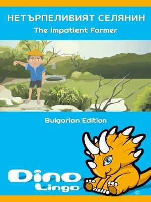 cover image of Нетърпеливият селянин / The Impatient Farmer