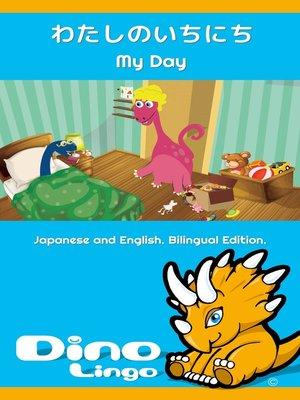cover image of わたしのいちにち / My Day
