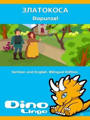 cover image of Златокоса / Rapunzel