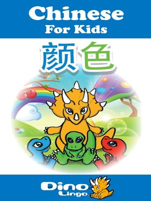 cover image of Chinese for kids - Colors storybook