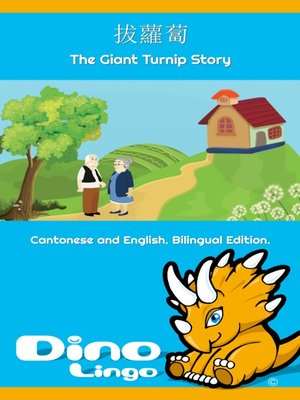 cover image of 拔蘿蔔 / The Giant Turnip Story