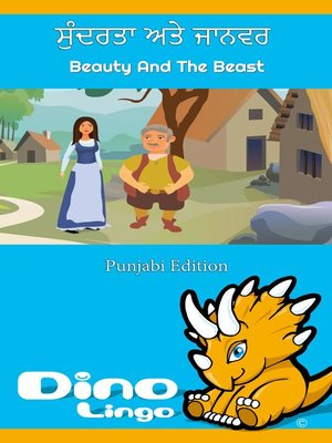 cover image of ਸੁੰਦਰਤਾ ਅਤੇ ਜਾਨਵਰ / Beauty And The Beast