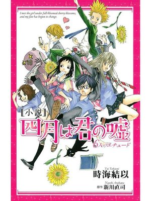 cover image of 小説 四月は君の嘘 6人のエチュード