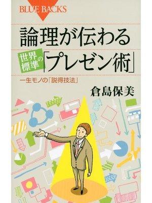 cover image of 論理が伝わる 世界標準の「プレゼン術」: 本編