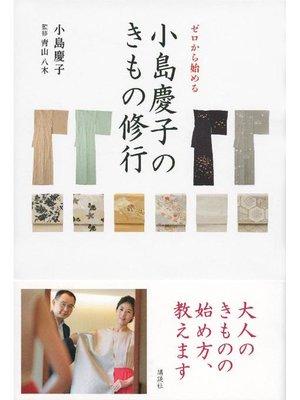 cover image of ゼロから始める 小島慶子のきもの修行