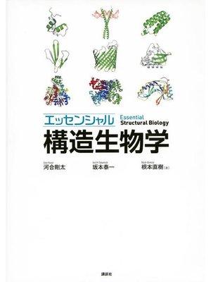 cover image of エッセンシャル 構造生物学: 本編