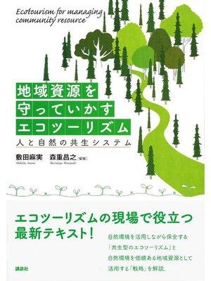 cover image of 地域資源を守っていかすエコツーリズム  人と自然の共生システム: 本編