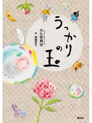 cover image of うっかりの玉: 本編
