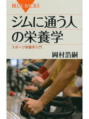 cover image of ジムに通う人の栄養学 スポーツ栄養学入門: 本編
