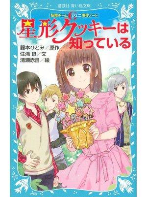 cover image of 妖精チームG事件ノート 星形クッキーは知っている: 本編