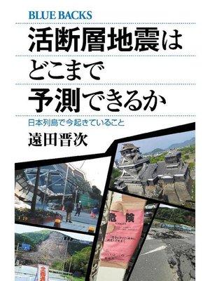 cover image of 活断層地震はどこまで予測できるか 日本列島で今起きていること