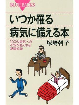 cover image of いつか罹る病気に備える本 100の病気への不安が軽くなる基礎知識