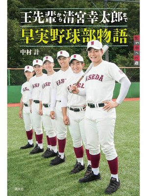 cover image of 王先輩から清宮幸太郎まで 早実野球部物語: 本編