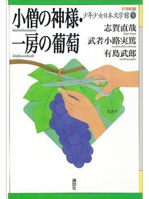 cover image of 小僧の神様・一房の葡萄