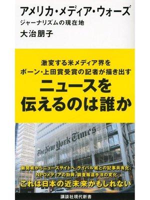 cover image of アメリカ・メディア・ウォーズ ジャーナリズムの現在地