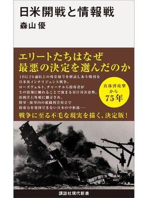 cover image of 日米開戦と情報戦