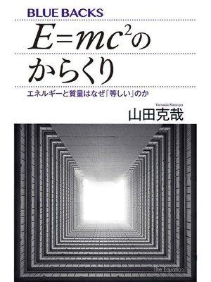 cover image of E=mc2のからくり エネルギーと質量はなぜ「等しい」のか