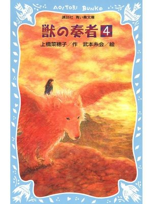 cover image of 青い鳥文庫版 (総ルビ)獣の奏者(4): 本編