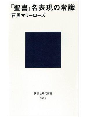 cover image of 「聖書」名表現の常識: 本編