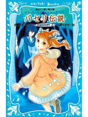 cover image of パセリ伝説 水の国の少女 memory 2: 本編