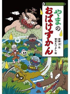 cover image of やまのおばけずかん: 本編