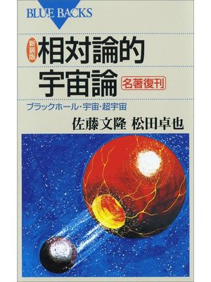 cover image of 新装版 相対論的宇宙論 ブラックホール・宇宙・超宇宙