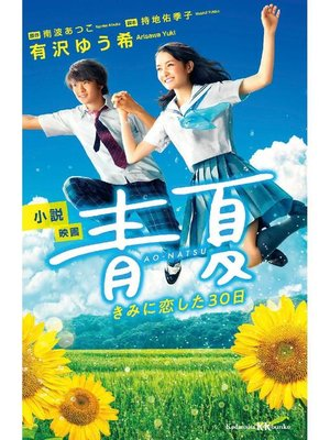 cover image of 小説 映画 青夏 きみに恋した30日: 本編