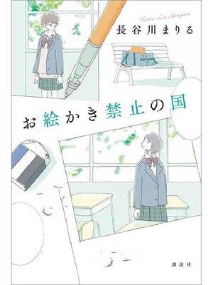 cover image of お絵かき禁止の国: 本編