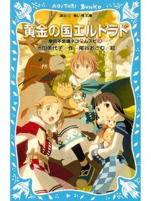 cover image of 黄金の国エルドラド 摩訶不思議ネコ ムスビ(9): 本編