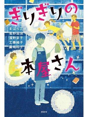 cover image of ぎりぎりの本屋さん: 本編