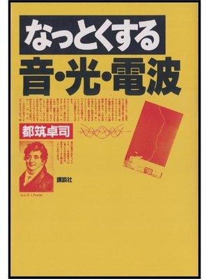 cover image of なっとくする音・光・電波